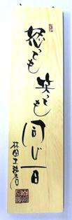 山崎先生-2