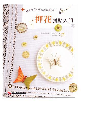 押し花コラージュブック中国語版