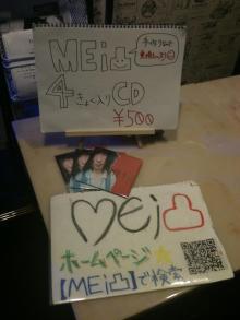 MEi凸CD