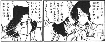 sayaka002.jpg