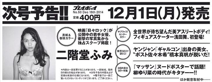 週刊プレイボーイ予告、浅田舞のグラビア