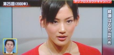 高校1年、15歳の時の綾瀬はるかの顔