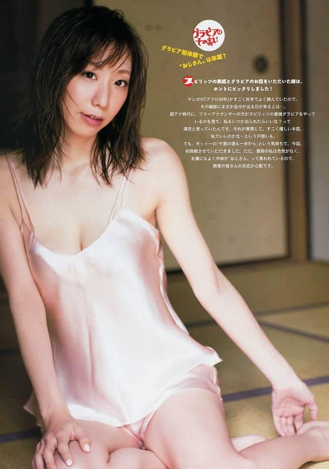 キャイ~ン天野ひろゆきの嫁、荒井千里のBIG COMICスピリッツグラビア