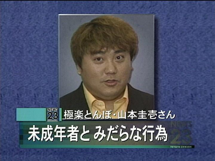 極楽とんぼ山本圭一が未成年とみだらな行為で逮捕されたニュースキャプチャ