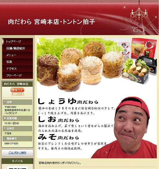極楽とんぼ・山本圭一がやってた肉巻き屋「肉だわら」のホームページ画面