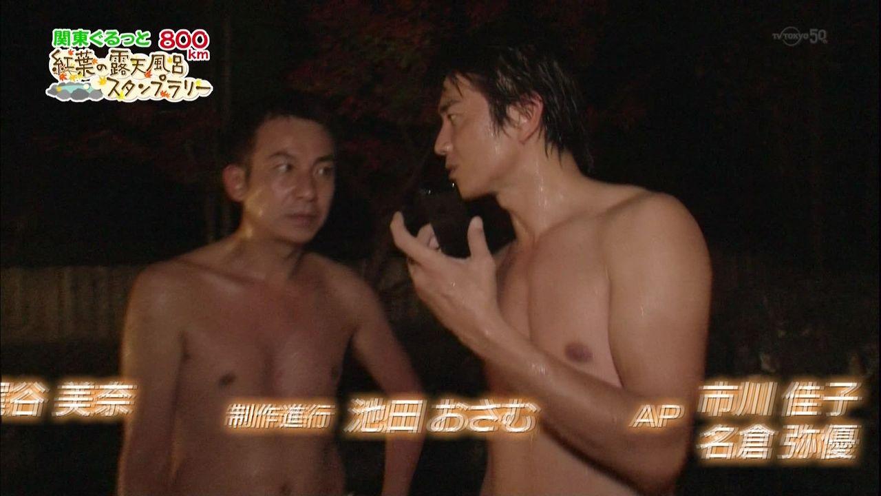 テレ東「紅葉の露天風呂スタンプラリー」で坪倉由幸と原田龍二の裸