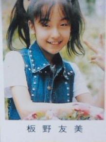 AKB48・板野友美の卒アル画像