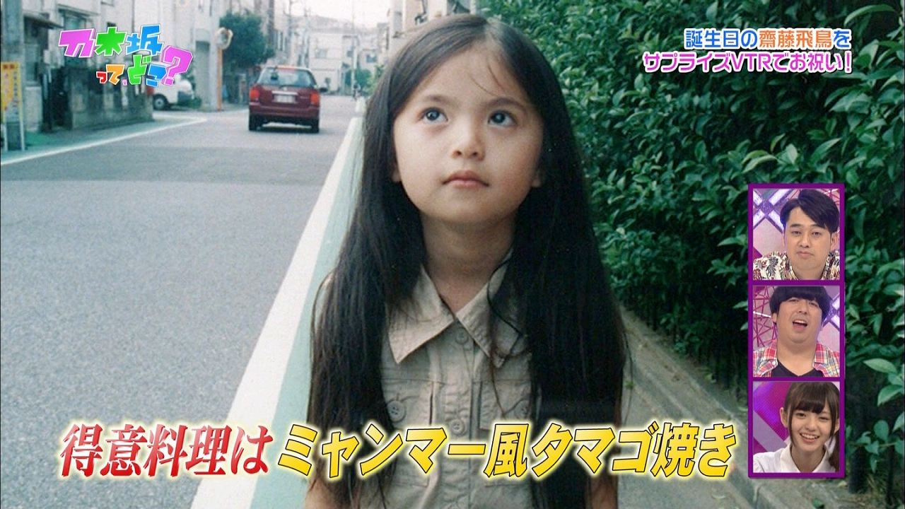 乃木坂46・あしゅりんこと齋藤飛鳥の幼少時代