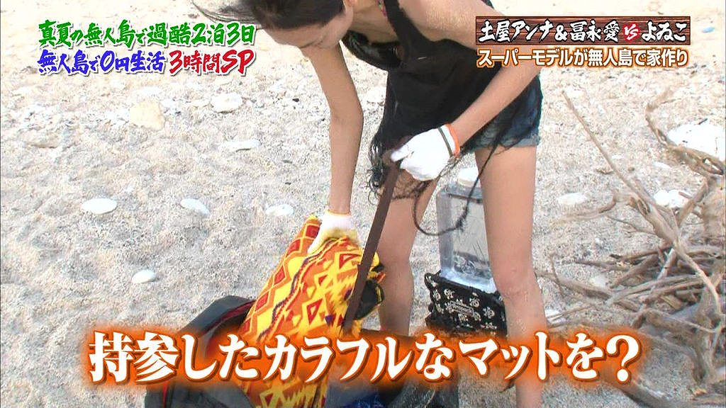 無人島0円生活SPで冨永愛が胸チラ
