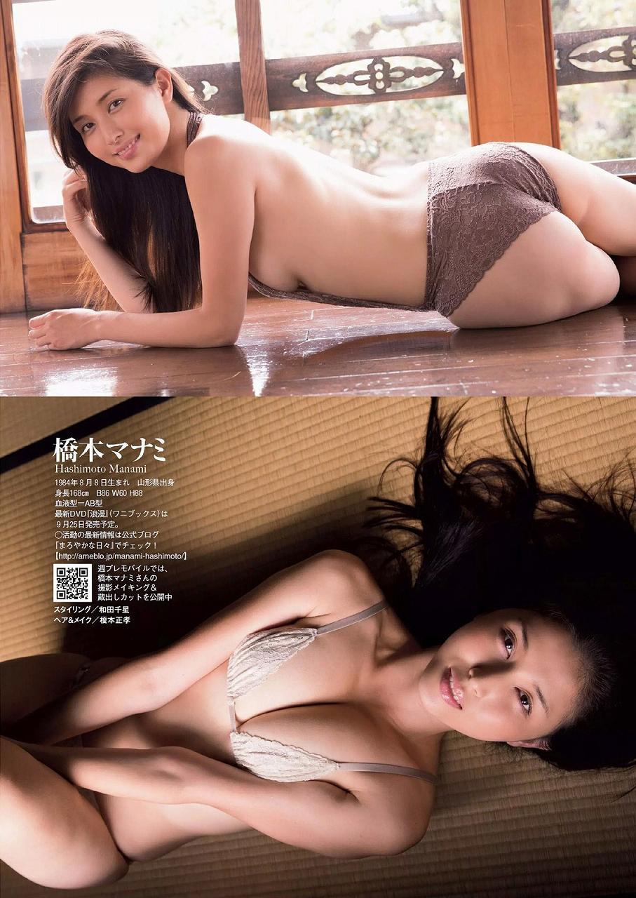 橋本マナミのグラビア