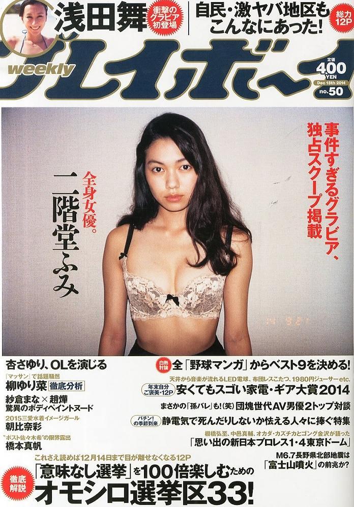 二階堂ふみが週刊プレイボーイでグラビア、週刊プレイボーイの表紙画像