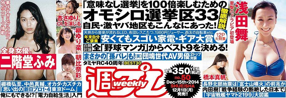 二階堂ふみと浅田舞が週刊プレイボーイでグラビア、週刊プレイボーイの広告画像