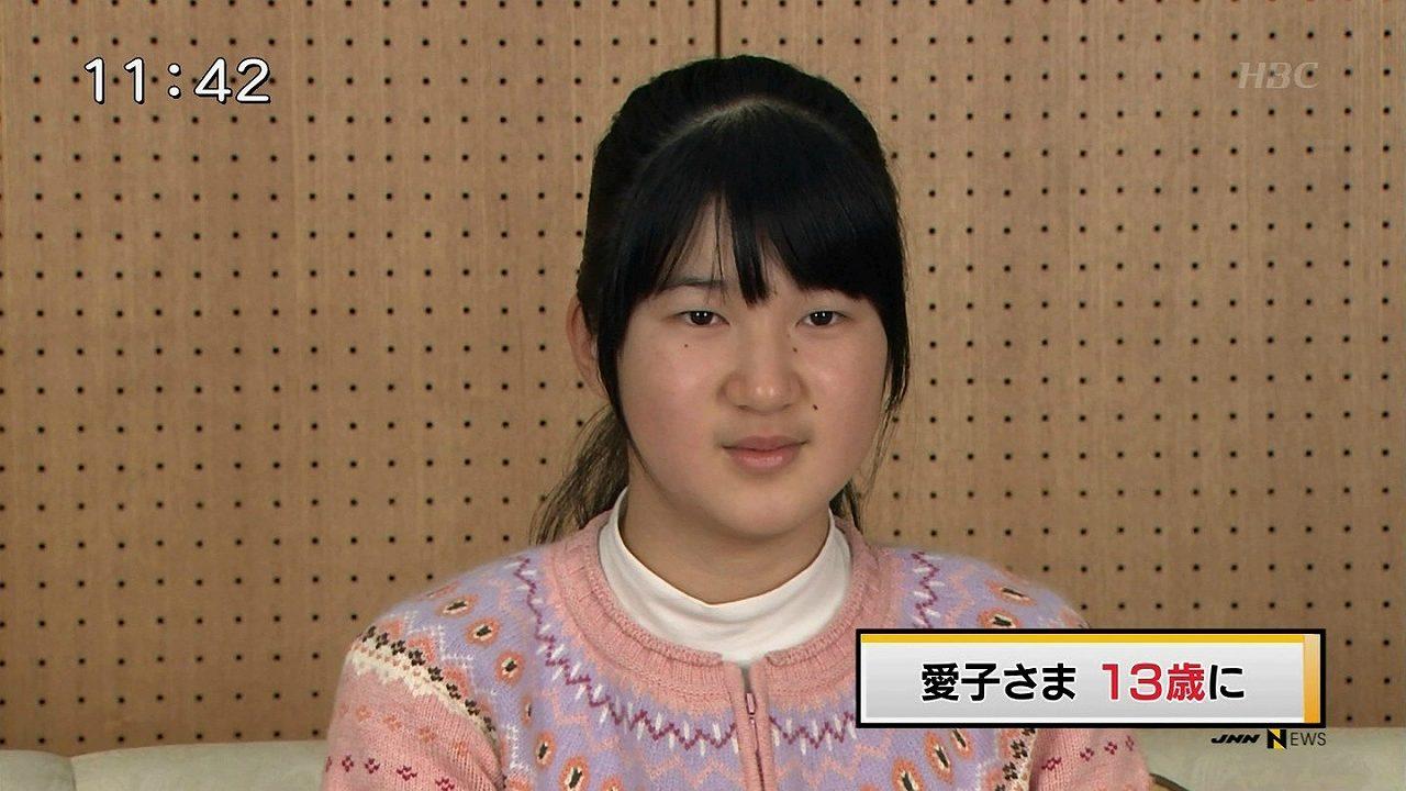 13歳になった愛子さまの姿