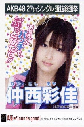 極エロデビューした元HKT48の仲西彩佳