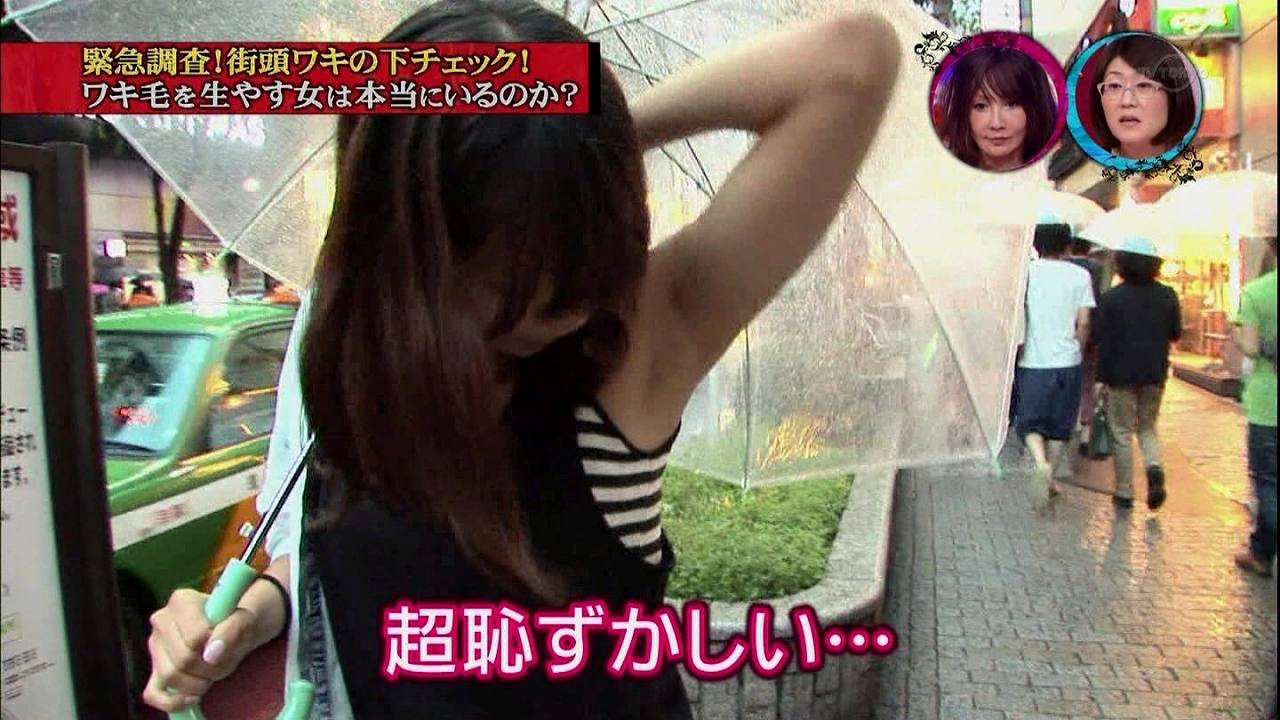 テレビの企画「街頭ワキの下チェック」でワキの下を見せる女子大生