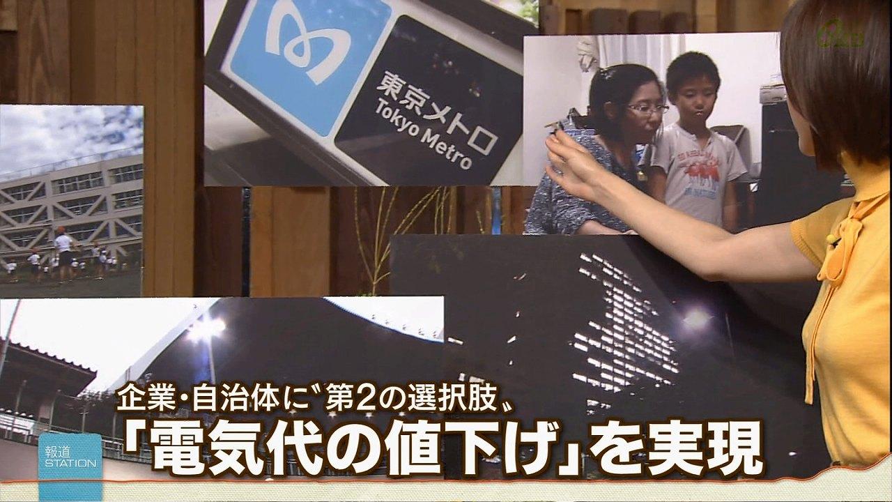 テレ朝「報道ステーション」、小川彩佳アナの胸