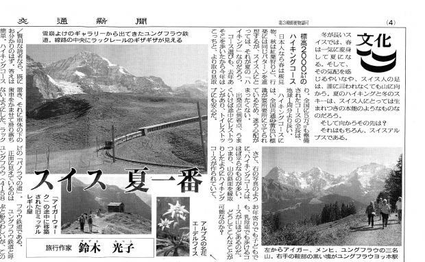 交通新聞_convert_20120713214216