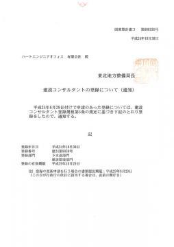 建設コンサルタント登録