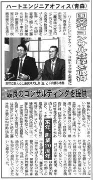 日刊建設青森20121129