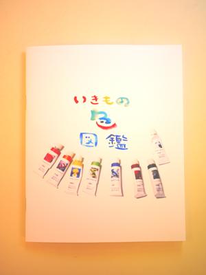ikimono01.jpg