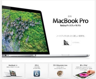 macbookproretina