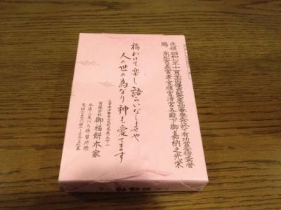 御福餅240615_02