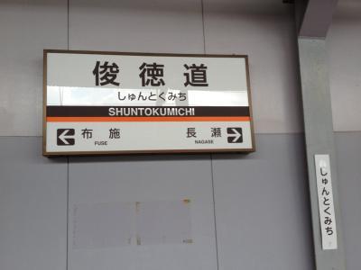 俊徳道240722_11