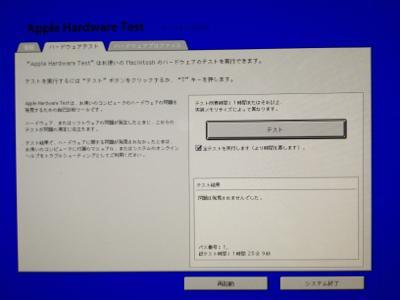 iMac不調2411_002