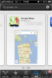 googlemaps241213_01