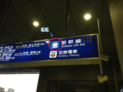 京都駅241023_04