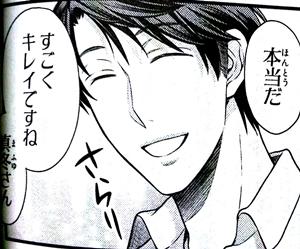 俺様ティーチャー 14巻