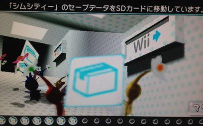 Wii Uへ (5)