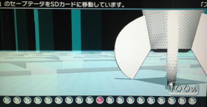 Wii Uへ (15)