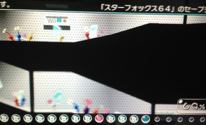 Wii Uへ (13)