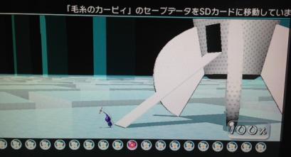 Wii Uへ (14)