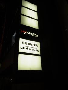 店舗探訪 アキバジャングル&モーゼスケバブ004