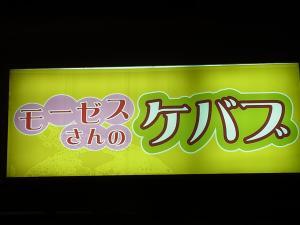 店舗探訪 アキバジャングル&モーゼスケバブ036