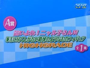 セガ ラッキーくじ「這いよれ!ニャル子さんW」【A/B賞】HIGHGRADE(全1種)002