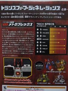 TFジェネレーションズ TG-23 メトロプレックス BOXSDCC比較009
