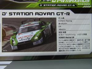 トランスフォーマーGT GT-04 GT-Rマキシマス005