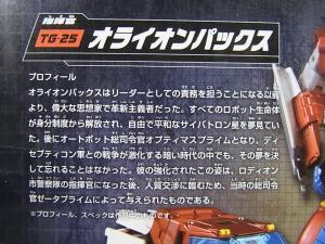 TFジェネレーションズ TG-25 オライオンパックス003