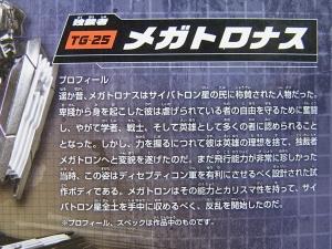 TFジェネレーションズ TG-25 メガトロナス001