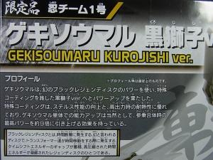 トランスフォーマーGo! イオン限定 版 ゲキソウマル黒獅子ver.参乗合体!002