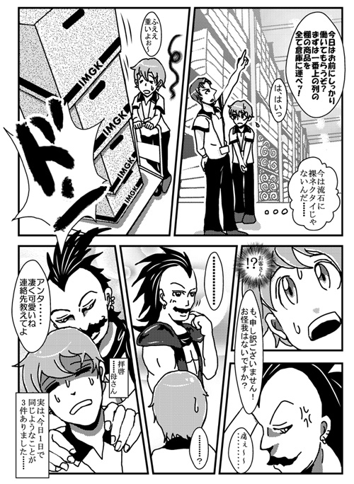 まことくんのお仕事4