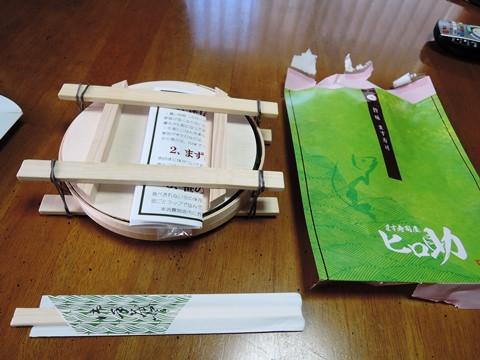 ます寿司①