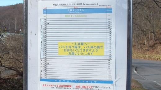 島松駅逓所跡、防空壕 (3)