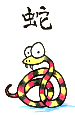 chinese-snake.png