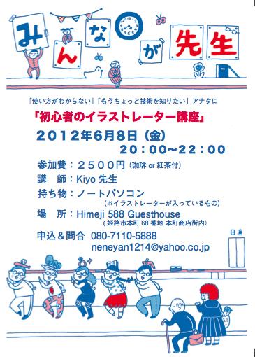 イラレ(6-8)kiyo