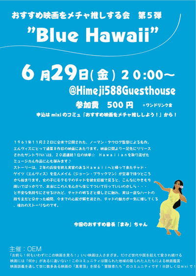 blueHawaii(小)