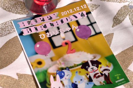 アニコムからのお誕生日カード
